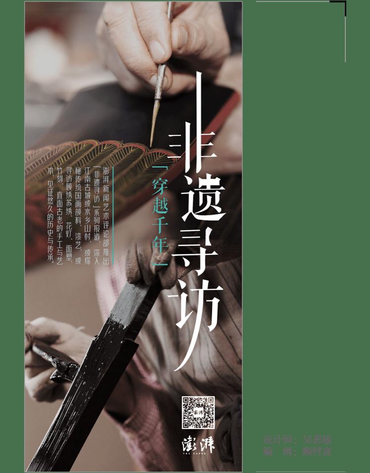 历史与传承 澎湃海报周选(2021.2.15
