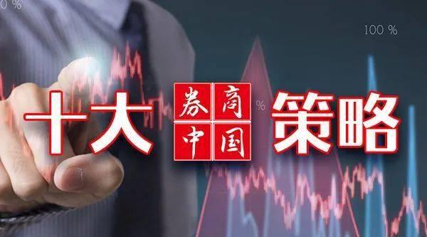 「十大券商一周策略」市场有望迈进4000点!跨年行情将持续到4月中上旬,超额收益新战场在这儿
