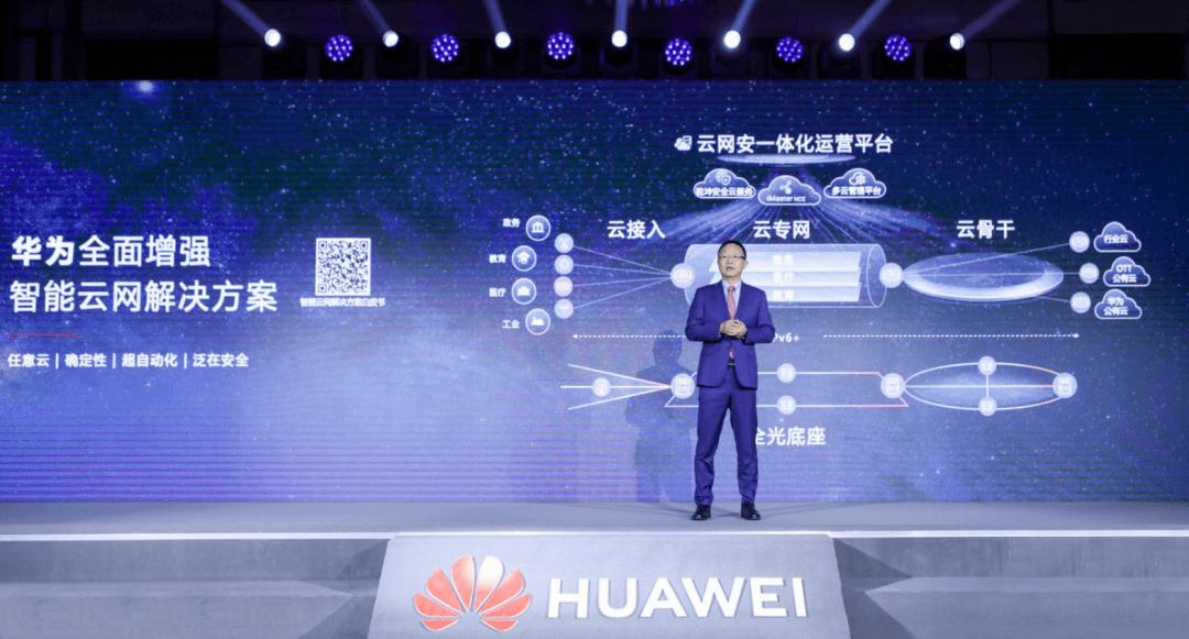 华为汪涛:构筑智能云网,加速行业数字化转型