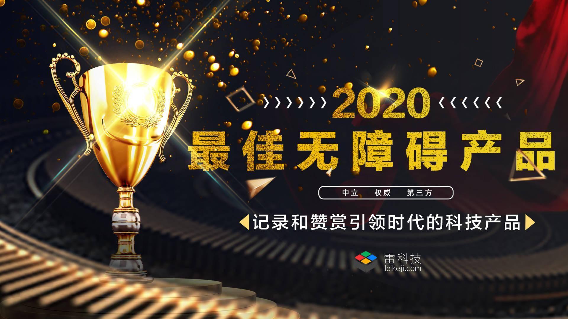 雷科技年度榜单·2020丨十佳无障碍产品公布!