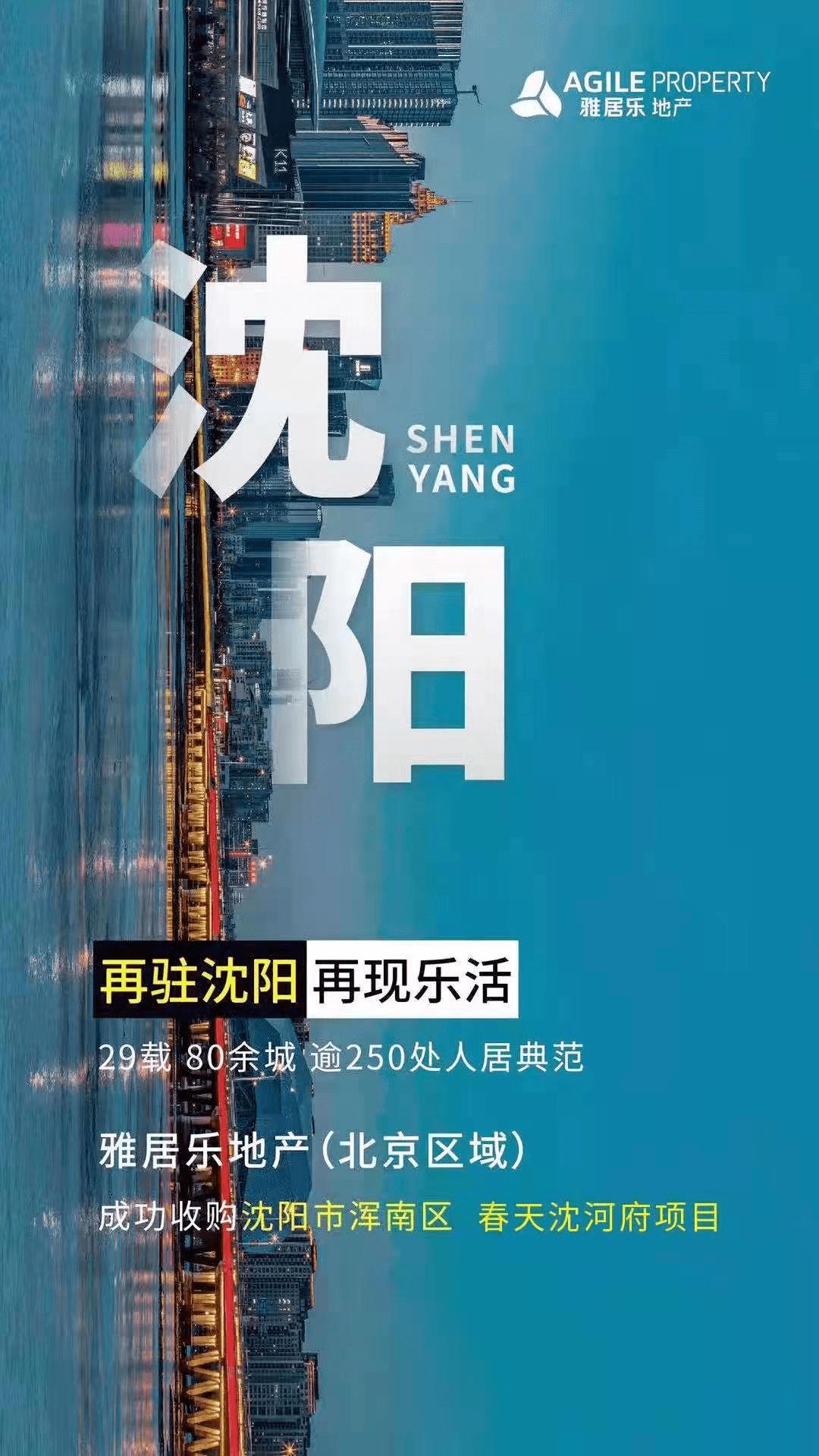 雅居乐收购浑南春天沈河府项目
