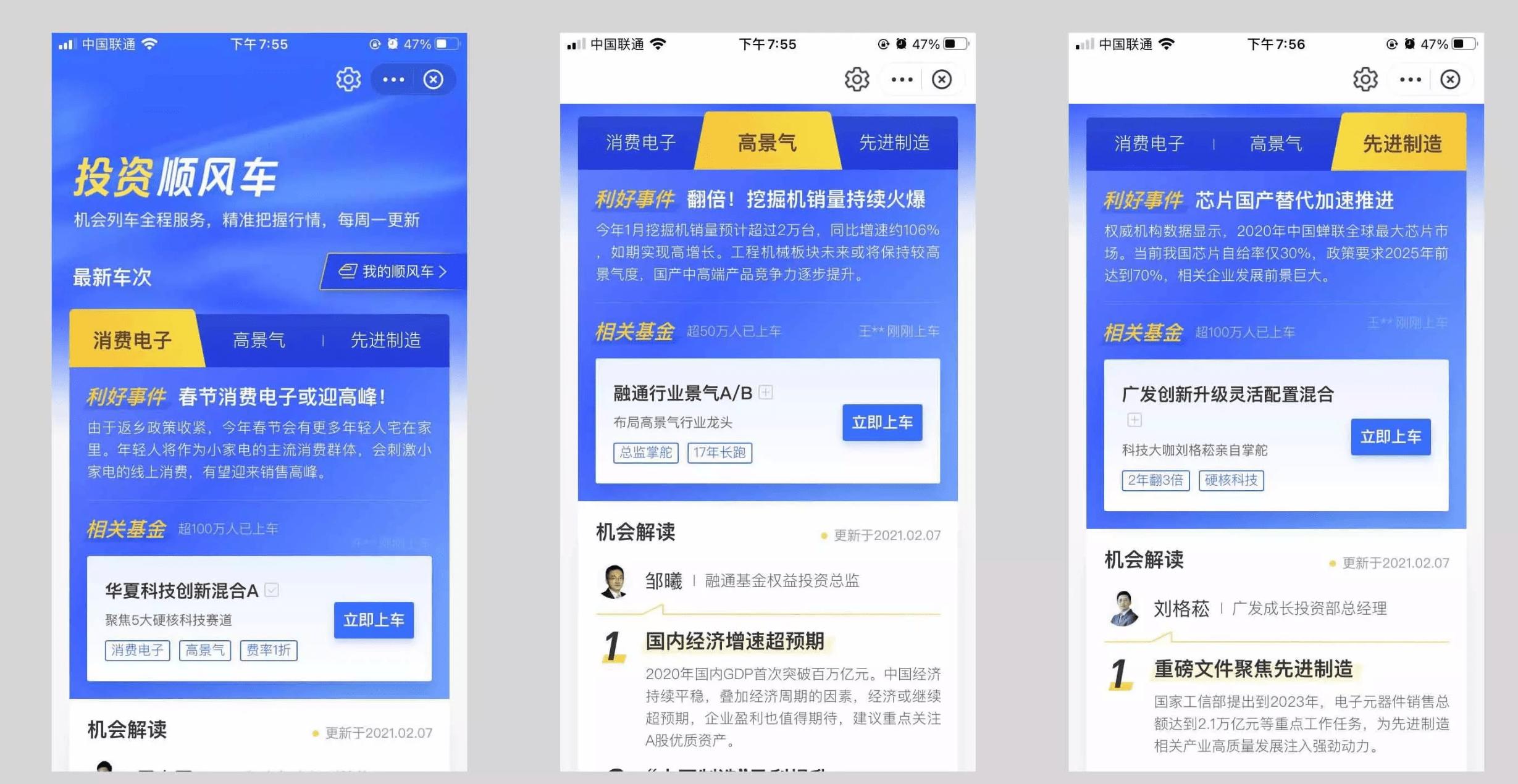 天顺平台开户-首页【1.1.8】  第7张