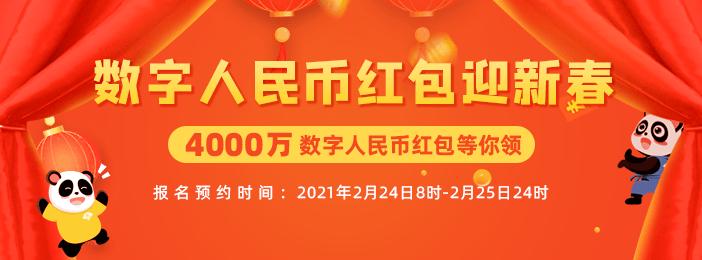 成都将发放20万份数字人民币红包:每个178元或238元