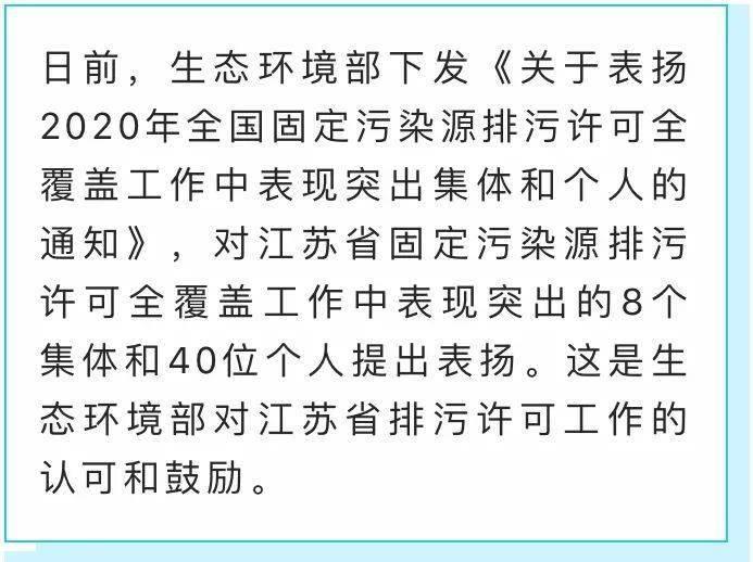 """""""一证式""""监管,江苏初步建成固定污染源监管制度体系"""