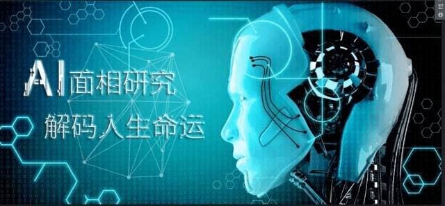 "AI窥人:为什么人类热衷""过度投射""?"