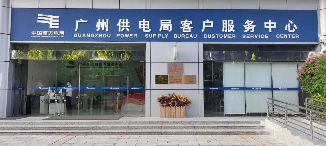 最新网赚资讯:广州供电95598客服中心诚聘客服专员(派遣),月薪4000元