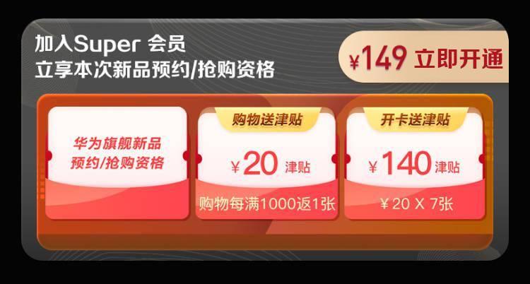 苏宁Super会员25日线上抢购华为MateX2 线下门店同步发售