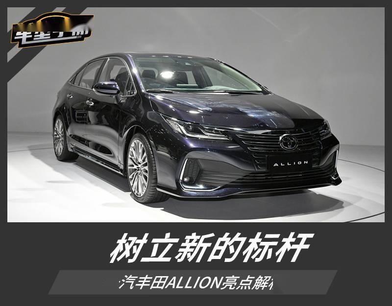 一汽丰田紧凑型轿车的亮点分析