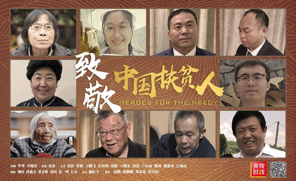 獨家專訪丨致敬中國幫困人
