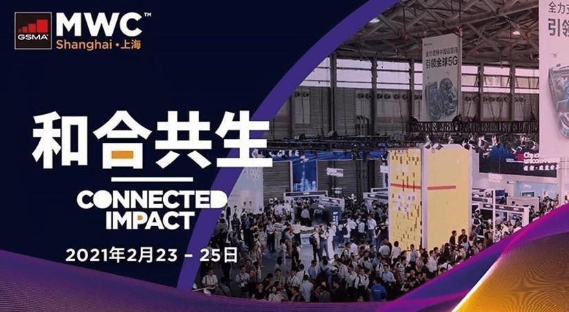 MWC 2021:联通数科首次亮相,以科技创新助力产业数字化