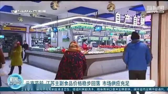 元宵节前,江苏主副食品价格稳步回落 市场供应充足