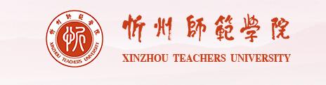 忻州师范学院招聘公告(20人)