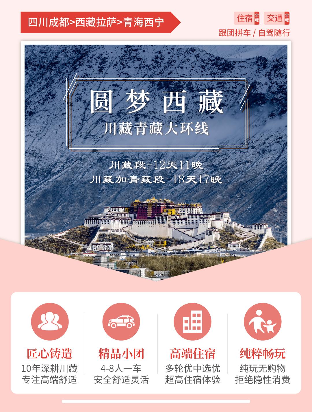 2021,我们一起去西藏。
