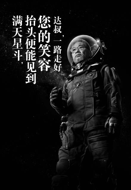 """《流浪地球》剧组悼念吴孟达,吴京称赞他""""从来不需要对剧本"""""""
