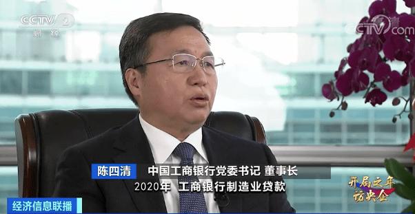 陈思清主任接受中央电视台专访:运用金融力量促进经济高质量发展