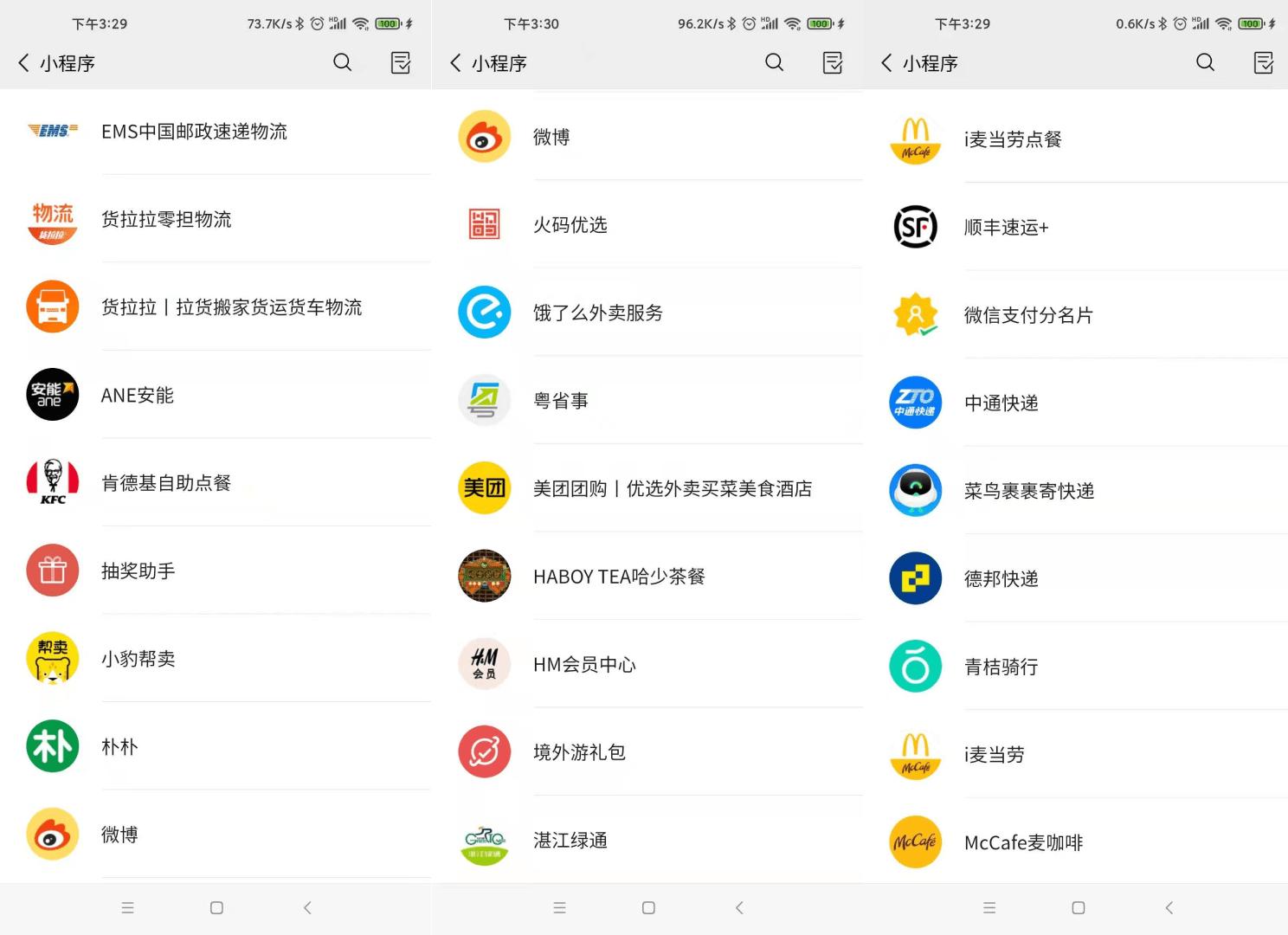 App为何频繁更新?了解这些关键信息后,我彻底无语