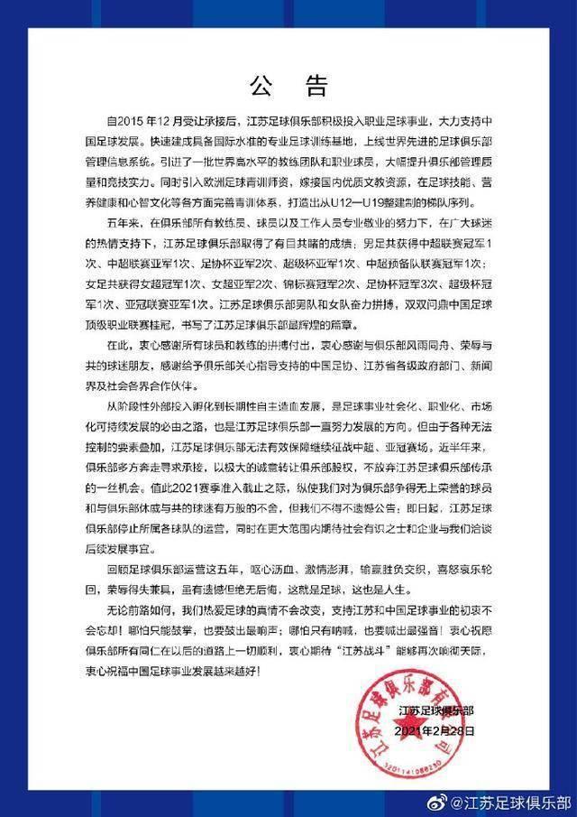 江苏苏宁官宣停运,曾留给江苏球迷无数欢乐记忆,如今都已成历史