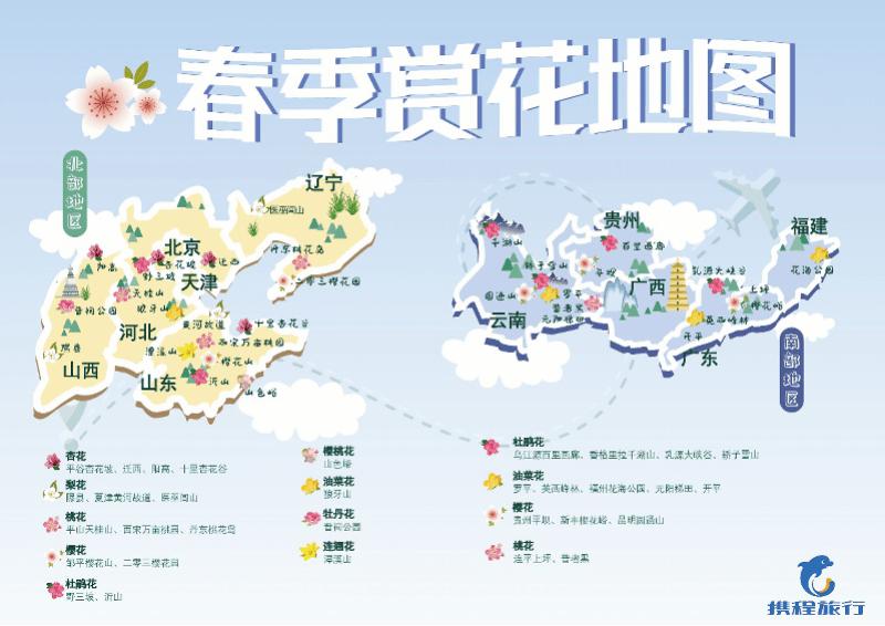 《2021十大热门赏花目的地》出炉,广州宝墨园入选
