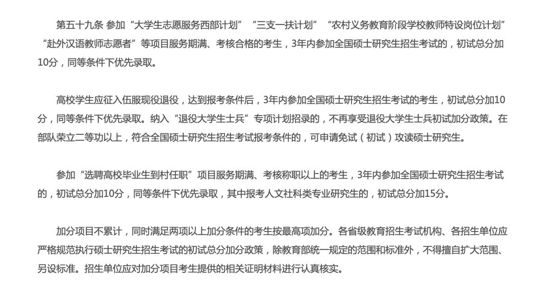 @研考生,符合加分要求要及时向院校提交材料