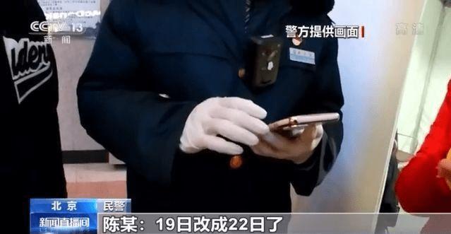 变造、篡改核酸检测证明进京?多人被依法行政拘留