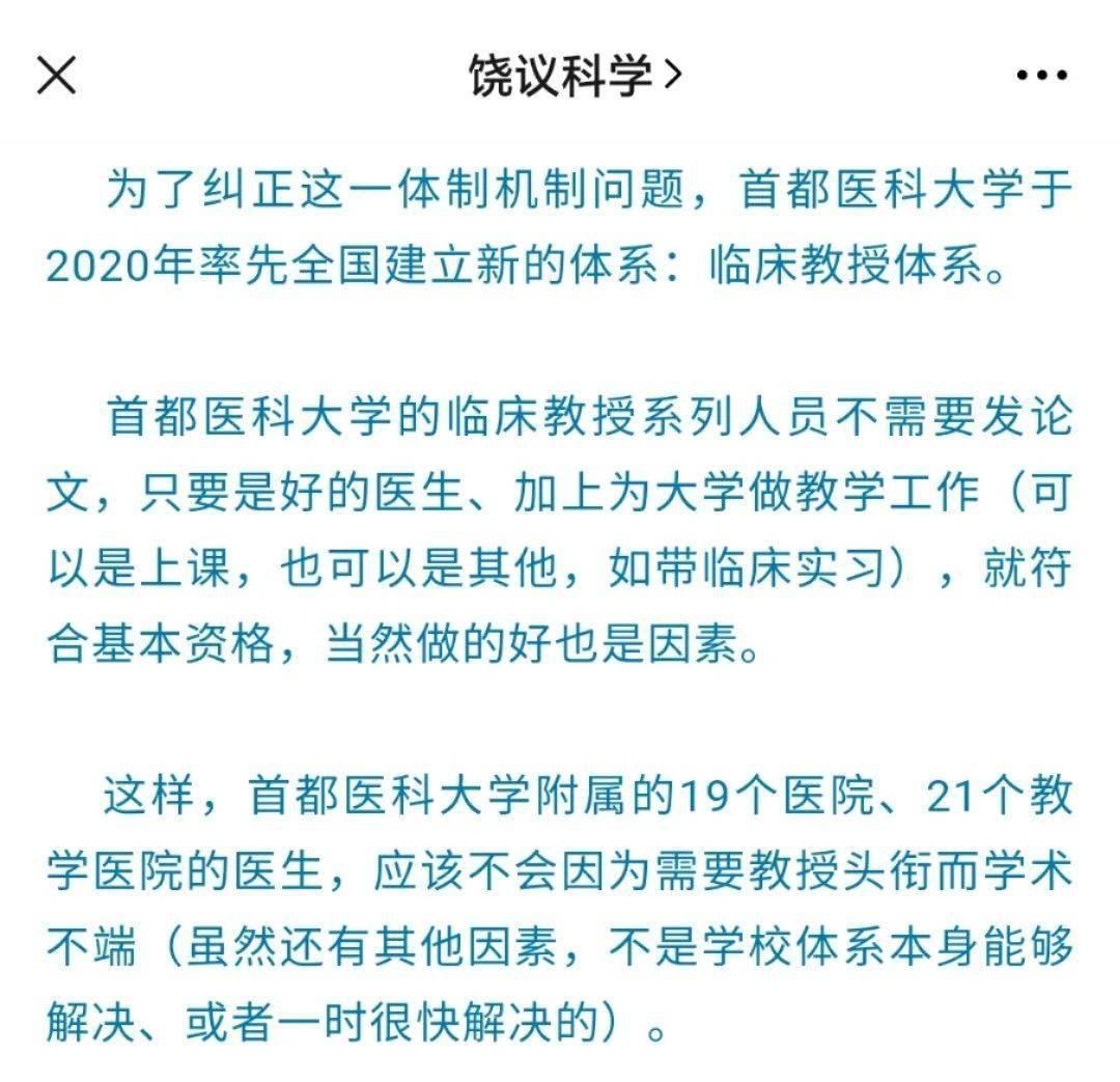 饶毅: 为解决学术不端,首都医科大学推出临床教授体系,不发论文也能当教授