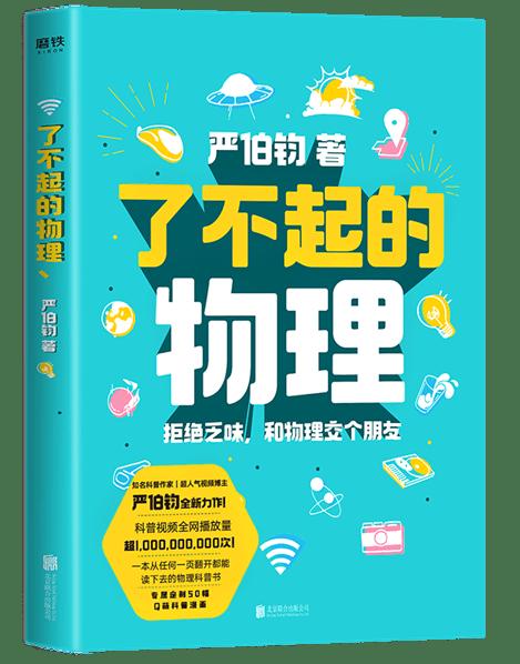严伯钧全新物理科普书《了不起的物理》上市
