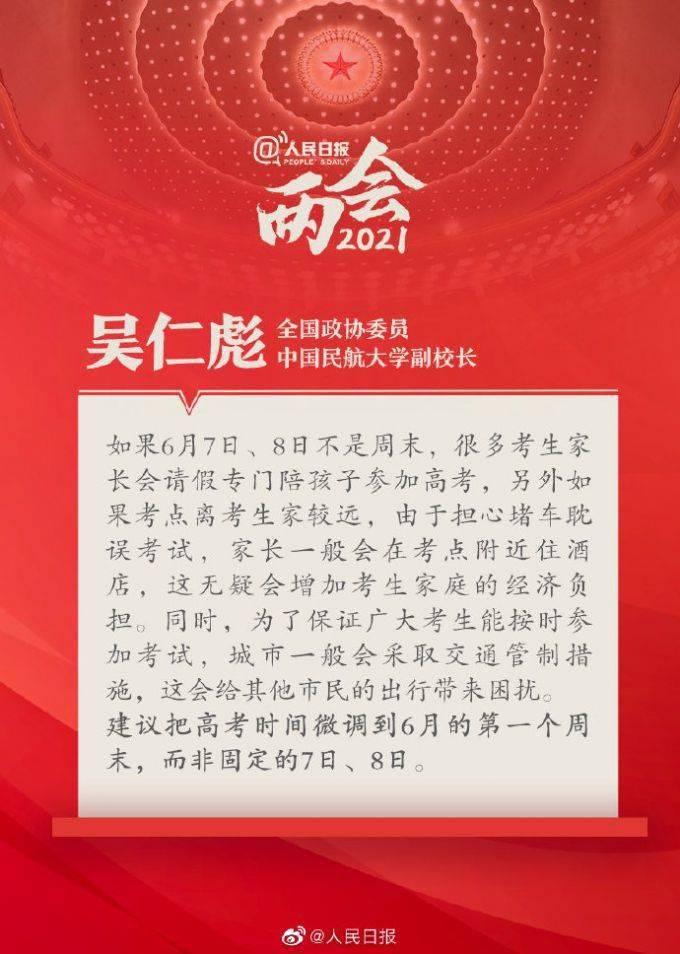 政协委员建议高考调至6月首个周末:应以人为本