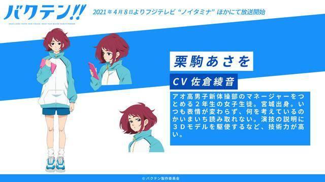 TV动画《后空翻!!》宣布追加声优 将于4月8日播出