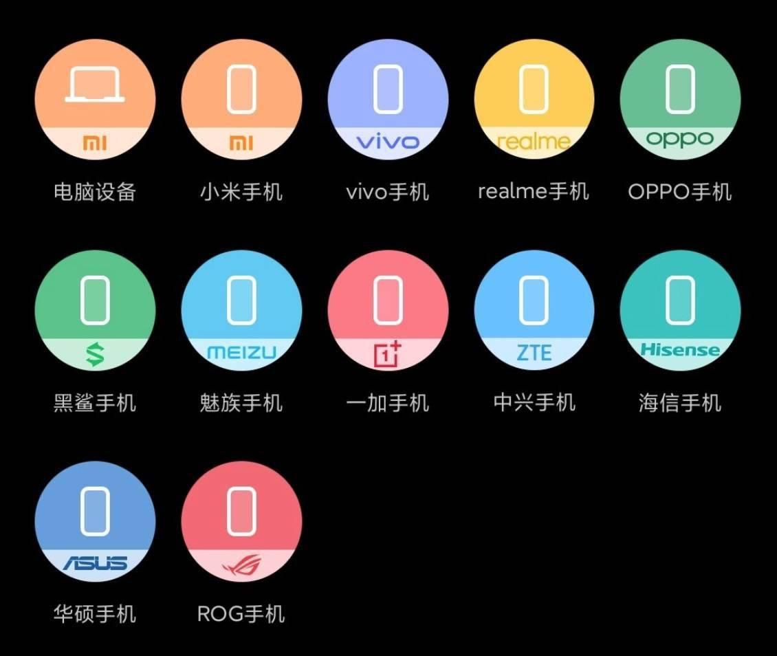 小米互传新增中兴/海信/华硕/ROG手机支持