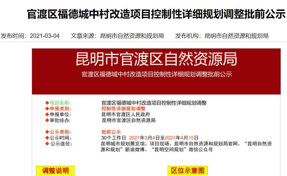 昆明火车站将新建南广场!福德村城改项目新规划发布→