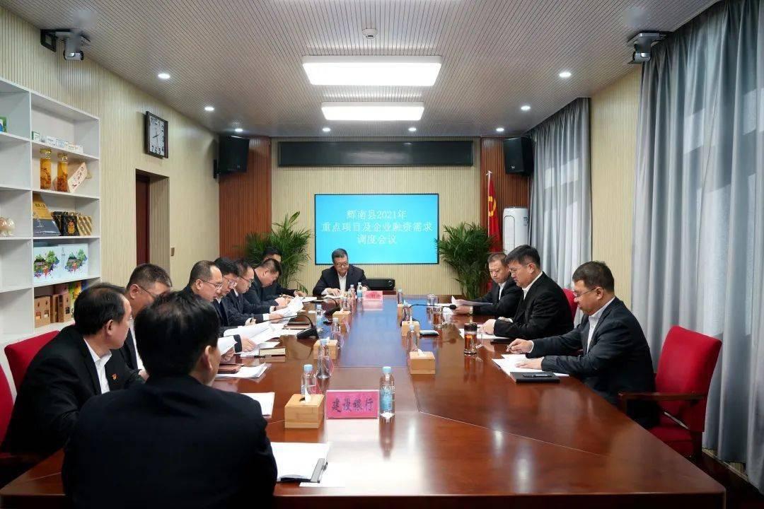 惠南县召开2021年重点项目和企业融资需求调度会议