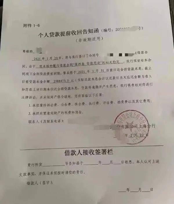 中国基金报泰勒:有人300万贷款立马要还清!