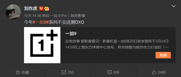 DXO权威没了?一加CEO刘作虎确认:新旗舰不再送测