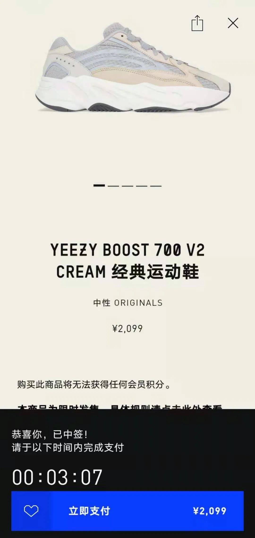 本周最火爆的新鞋!Yeezy 700 V2 的发售可谓「跌宕起伏」!