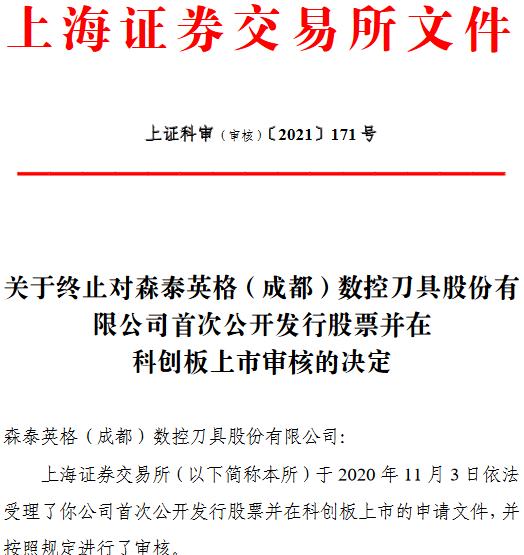 森泰英格终止科创板cc国际网投平台IPO 东莞证券保荐折戟