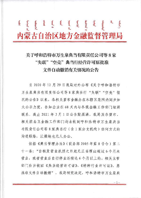 留意!内蒙古自治区这8家典当公司被撤消