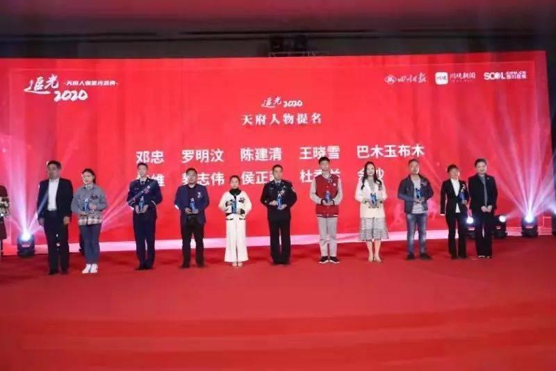 """追光2020""""天府人物提名""""名单出炉 邓忠榜上有名!"""