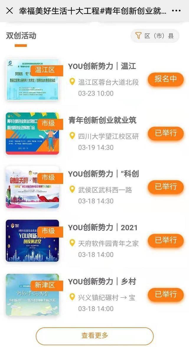 """成都青年创新创业""""一站式""""服务平台2.0版上线 五大方面内容升级"""