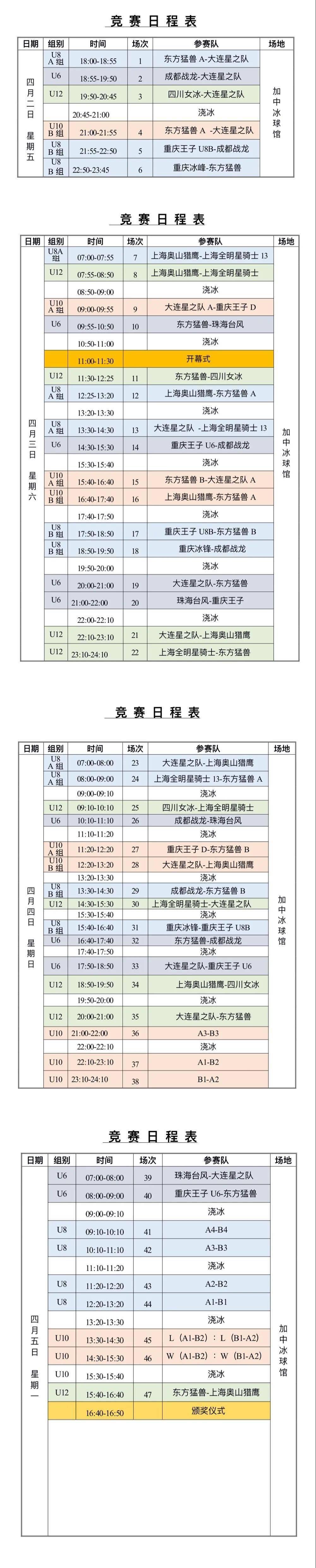 """2021""""True""""(知吾)杯 青少年冰球俱乐部成都邀请赛即将鸣锣开赛"""