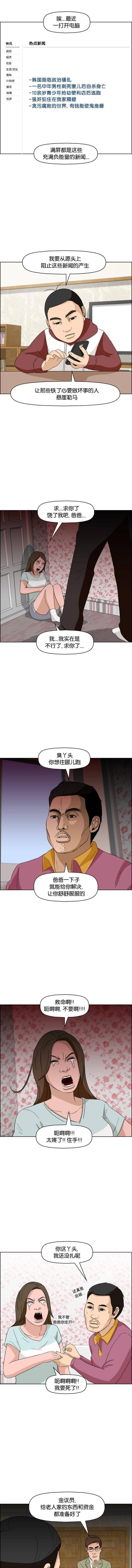 【短篇漫画】被扼杀的坏新闻_解说