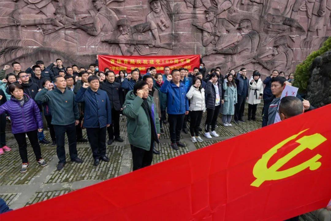 省体育局赴成都战役纪念馆开展党史学习教育主题实践活动