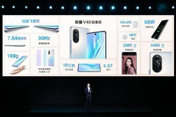 荣耀V40轻奢版正式发布!轻薄超曲机身、2999元起的照片 - 27