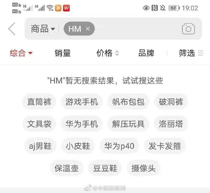 淘宝、京东、拼多多等多个电商平台已下架H&M相关产品