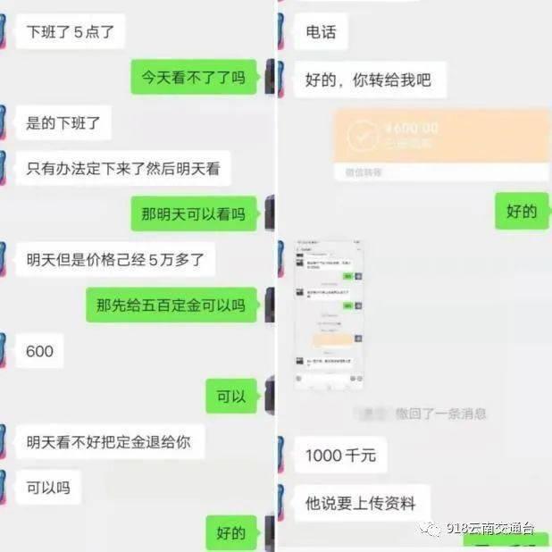 """丽江一男子网购""""划算""""汽车,结果······"""