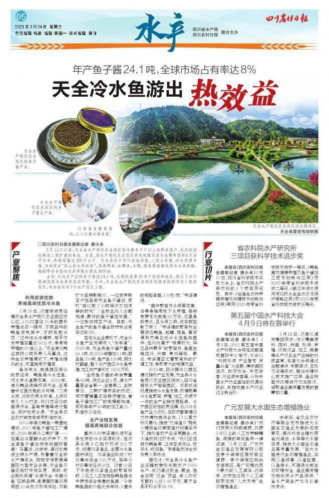 第五届中国水产科技大会4月9日将在蓉举行