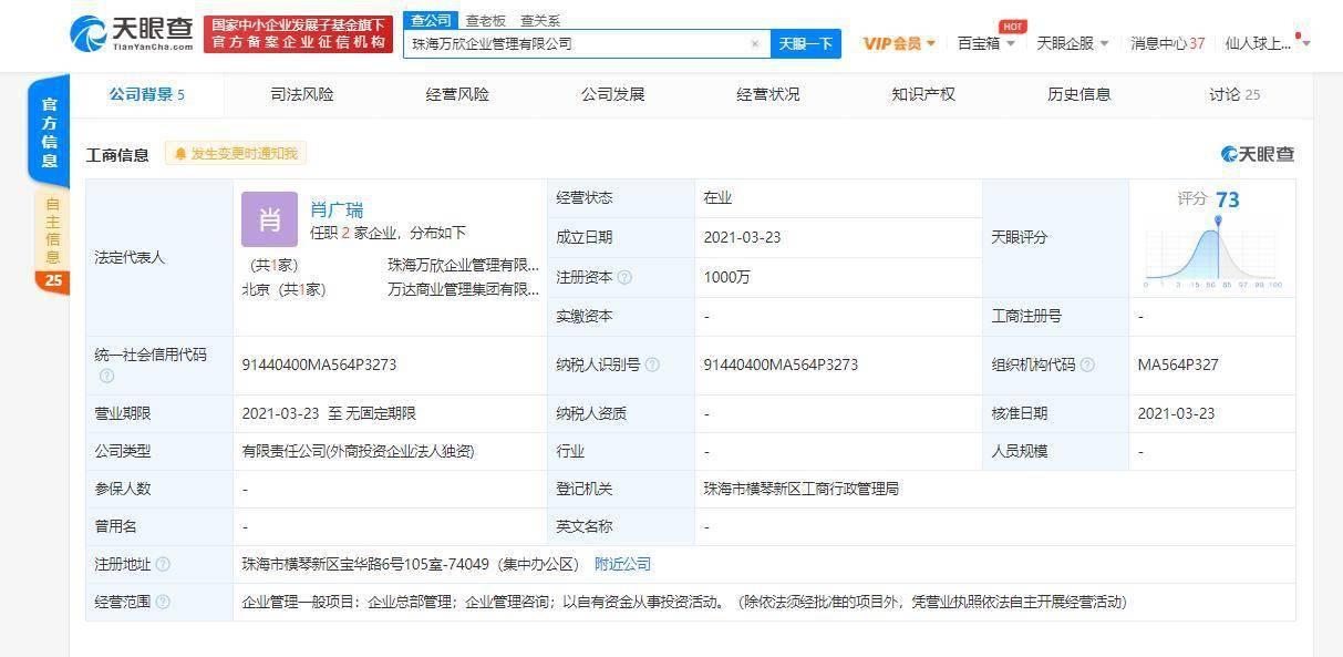 万达附属公司在珠海成立万鑫企业管理有限公司,注册资本1000万元