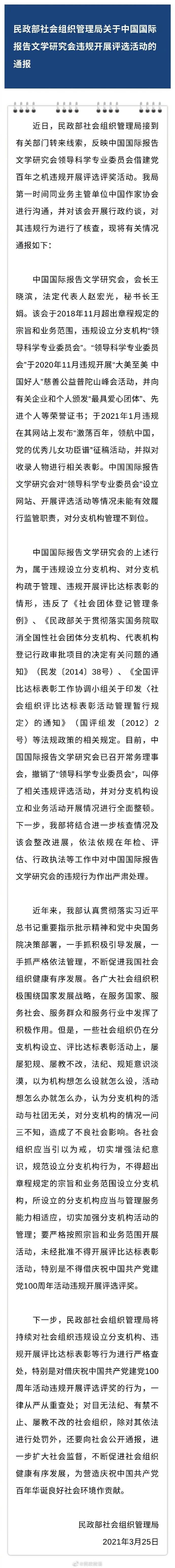 借建党百年违规开展评选活动,中国国际报告文学研究会被通报