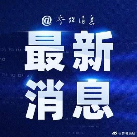 外媒:美国总统拜登称不会让中国超越美国