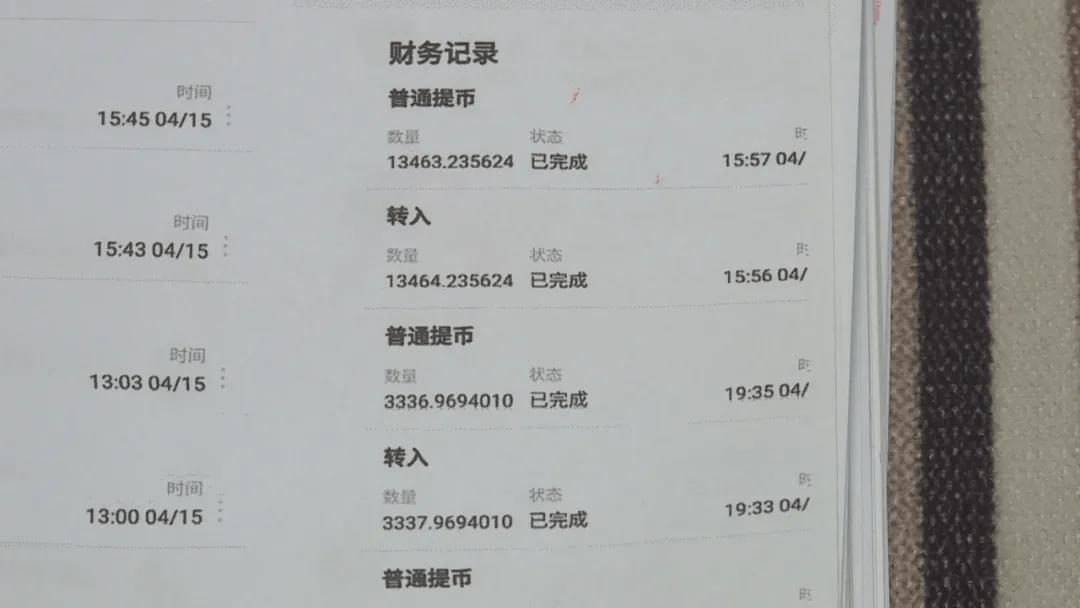 """网恋""""高富帅"""",株洲女子被骗80万                                   图2"""