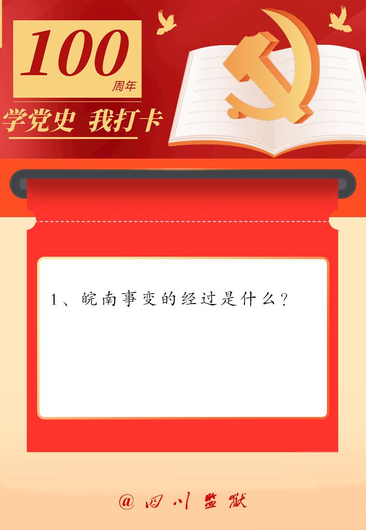 【学党史·我打卡】3月27日